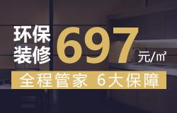 697整装套餐