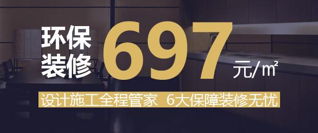 697整装套餐(新)