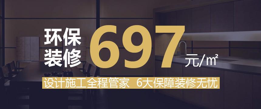 697套餐