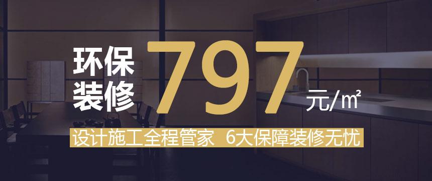 环保装修797