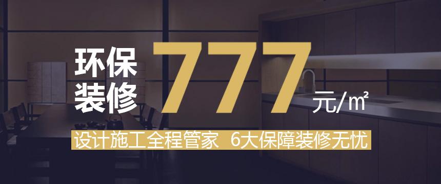 777套餐