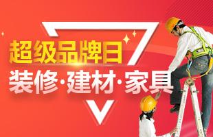 北京4月2日大型家具建材团购会
