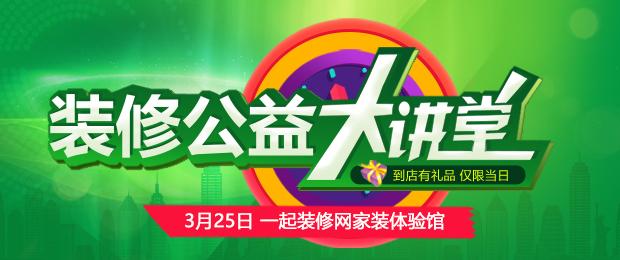 家裝(zhuang)活動