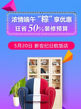 北京5月20日大型家具建材团购会