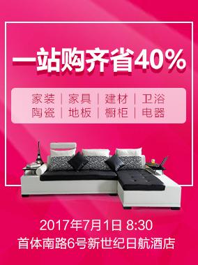 北京7月1日大型家具建材团购会