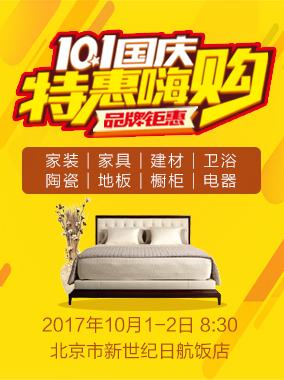 北京十一大型家具建材团购会