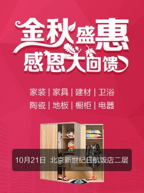 北京10月21日大型家具建材团购会