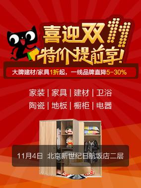 北京11月4日大型家具建材团购会