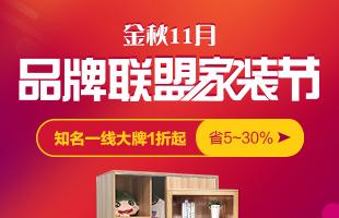 北京11月25日大型家具建材团购会