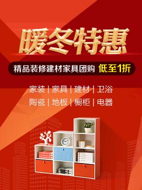北京12月16日大型家具建材团购会