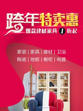 北京12月30日大型家具建材团购会
