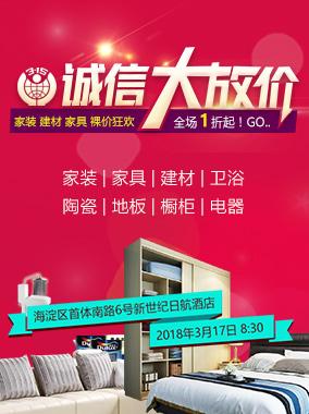北京3月17日大型家具建材团购会