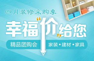 北京4月7日大型家具建材团购会