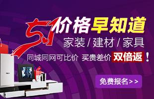 北京4月29日大型家具建材团购会
