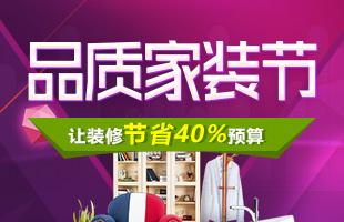 北京5月19日大型家具建材团购会