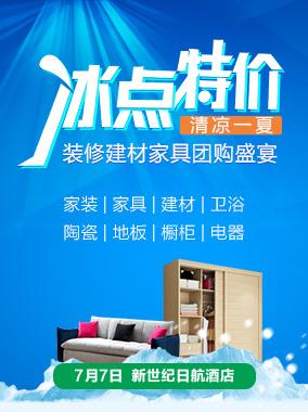 北京7月7日大型家具建材团购会